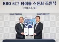 신한은행, 내년까지 KBO리그 스폰서 후원