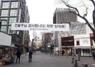 """""""이달 임대료 안 받겠다"""" 인사동·명동·남대문 '착한 임대료' 확산"""