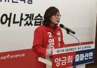 선거 캠프 사무장 숨진 뒤 확진···통합당 양금희 후보는 음성