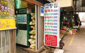 [아재의 식당] 4 가성비 짱 2500원 칼국수 '고향집'