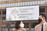 [<!HS>박정호<!HE> <!HS>논설위원이<!HE> <!HS>간다<!HE>] 서울 한복판 물들인 30자, 봄날의 희망을 쓰다