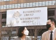 [박정호 논설위원이 간다] 서울 한복판 물들인 30자, 봄날의 희망을 쓰다
