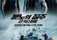 '분노의질주: 더 익스트림' 19일 4DX 재개봉[공식]