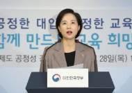 대입 허위서류 작성시 입학취소…교육부 '조국 딸 사태' 막는다