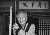 미당 서정주 동생 서정태 시인, 97세로 별세