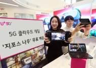 LG유플, 롤·철권7 등 인기 게임 스마트폰으로 무료 서비스