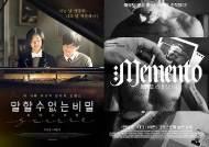 '말할 수 없는 비밀·메멘토' CGV '인생영화 기획전' 2주차 상영작