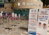 김포공항 국제선 셔터 내렸다…40년 역사상 첫 '비행기 0편'