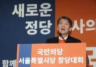 국민의당, 공관위원장에 정연정 교수…전원 외부인사