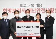 한국교총 17개 시도교총 임직원, 코로나19 극복 위해 2천330만원 기부
