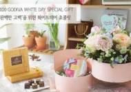 완벽한 화이트데이를 위한 고디바 초콜릿&플라워 기프트박스 제작 영상 공개