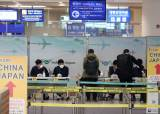 75% 멈춘 대한<!HS>항공<!HE>·아시아나, 유럽 全노선 검역 강화 '쇼크'