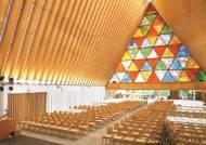 [장윤규 건축이 삶을 묻다] 종이로 만든 집과 교회, 지진·전쟁의 상처 달래다