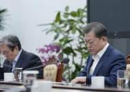 """文 """"전례없는 비상 경제시국""""···한은 총재까지 靑회의 불렀다"""