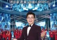 [종합IS] '미스터트롯', 우승자 발표 일정 또 번복..14일 생방송서 우승자 공개