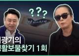 """[생활보물] 부활 <!HS>김태원<!HE> """"이런 사랑 받을 자격 있나"""" 되묻게 한 지휘봉"""