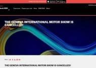 베이징·제네바·뉴욕 ... 코로나19로 세계 모터쇼 문닫을 판