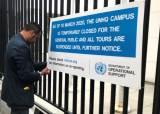UN 본부 첫 코로나 확진자...필리핀 외교관 양성반응