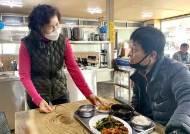 '4500원 착한 백반으로 위로',코로나 고통 나눔 식당