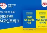롯데하이마트온라인쇼핑몰, 50% 결제 혜택 현대카드 'M포인트위크' 진행