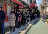 5부제 첫 주말···'판매중지' 뜬 약국 앞에도 등본 들고 장사진