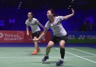 한국 배드민턴, 전영오픈에서 동메달 2개 획득