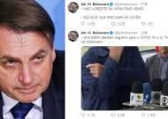 '현직 첫 감염' 연이은 보도에 직접 해명나선 브라질 대통령