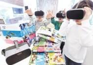 [힘내라! 대한민국] AR·VR 기반의 5G 콘텐트 발굴 집중