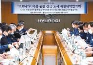 [힘내라! 대한민국] 노사가 손잡고 '위기 극복' 지원 활동 강화