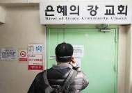 """'은혜의강' 목사 """"한국 사회와 교회에 누 끼쳐 죄송"""" 은퇴 표명"""