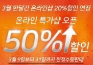 SK나이츠, 온라인 특가샵 오픈…최대 50% 할인 이벤트 실시