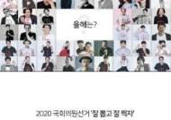 유재석부터 정우성까지 '투표독려' 캠페인 노개런티 참여