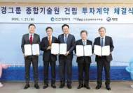 [힘내라! 대한민국] 인천 송도국제도시에 '종합기술원' 설립