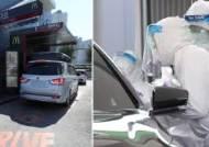 코로나에 진화한 '드라이브 스루'…쇼핑도 주차장서 끝낸다