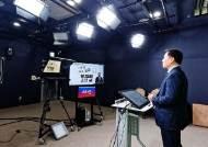 [서소문사진관] 대학 온라인 강의 첫날, 서버 다운 속출