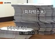"""'워크맨' 고동완PD """"일베 의혹 사실 아니다…허위 사실 유포 멈춰달라"""""""