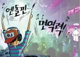 [회룡 만평] 3월 17일