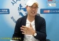 """[단독] """"與·금감원 통해 피싱계좌 동결""""···'조국수호' 방송 특혜 논란"""