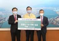 한국동서발전, 대구·경북·울산 지역에 코로나 성금 2억 기탁