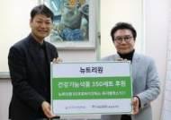 한국장애인재단, 서대문장애인종합복지관에 후원 물품 전달