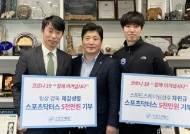 빙속 제갈성렬 감독, 차민규도 코로나19 극복위해 기부