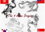 중국과 대처 달랐다…'아시아 4龍' 코로나 위기에 주목받다