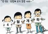 [회룡 만평] 3월 18일