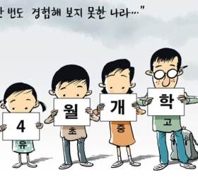 [<!HS>회룡<!HE> <!HS>만평<!HE>] 3월 18일
