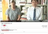 [단독]개국본 대표, 개인 유튜브 계좌로 조국집회 후원금 걷었다