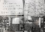 아베 한마디에 비극이 시작…유서가 다시 불붙인 사학스캔들
