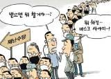 [회룡 만평] 3월 19일