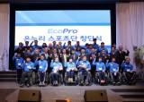 <!HS>에코프로<!HE>, 역대 최대 규모 <!HS>장애인<!HE> 스포츠단 창단