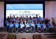 에코프로, 역대 최대 규모 장애인 스포츠단 창단