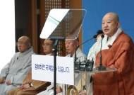 코로나19에 '부처님오신날' 행사 5월로 연기